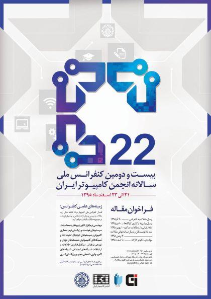 23مین کنفرانس ملی کامپیوتر