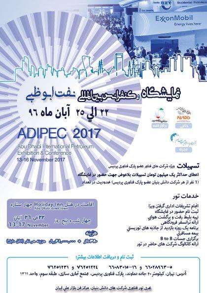 کنفرانس نفت ابوظبی