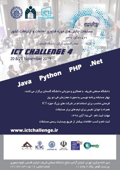 چهارمین دوره مسابقات چالش های حوزه فناوری اطلاعات و ارتباطات کشور