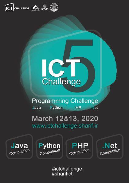پنجمین دوره مسابقات چالش های حوزه فناوری اطلاعات و ارتباطات کشور