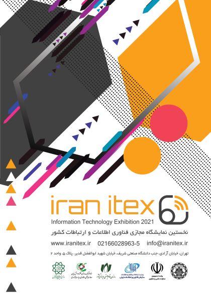 نمایشگاه مجازی فناوری اطلاعات ایران