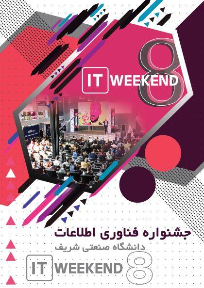 هشتمین جشنواره فناوری اطلاعات کشور